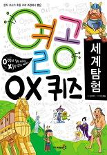 열공 OX 퀴즈: 세계 탐험