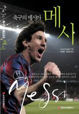 메시: 축구의 메시아