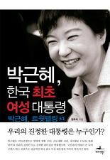 박근혜, 한국 최초 여성 대통령
