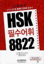HSK 필수어휘 8822 (갑을병정)