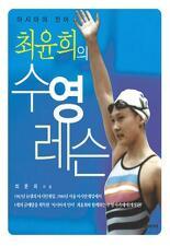 아시아의 인어 최윤희의 수영 레슨-g0707