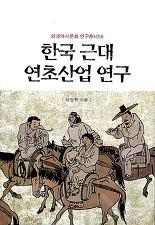 한국 근대 연초산업 연구