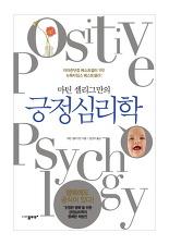(마틴 셀리그만의) 긍정심리학
