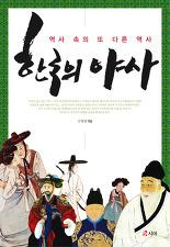 한국의 야사