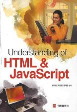 UNDERSTANDING OF HTML JAVASCRIPT