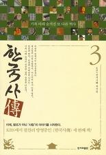 한국사 전 3
