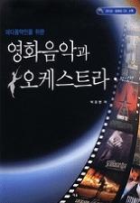 영화음악과 오케스트라 (편성편) (오디오 동영상 CD 2장 포함)
