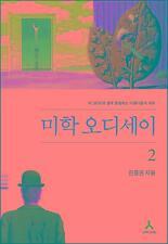 미학 오디세이 2