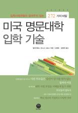미국 명문대학 입학 기술