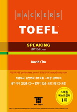 HACKERS TOEFL SPEAKING (iBT)