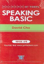 HACKERS TOEFL SPEAKING BASIC(iBT)(TAPE 4개)