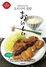 일본아줌마의 오이시이 집밥