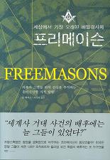 프리메이슨(세상에서 가장 오래된 비밀 결사체)