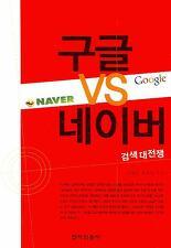 구글 VS 네이버 검색 대전쟁