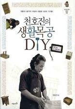 천호진의 생활 목공 DIY(내 인생 두 번째 취미 2)
