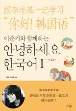 이준기와 함께하는 안녕하세요 한국어 1 : 중국어판