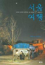 서울여행(상아와 호야의 반짝이는 신서울 유람기)