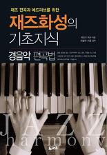 (재즈 편곡과 애드리브를 위한) 재즈화성의 기초지식: 경음악 편곡법
