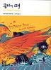 몰타의 매(열린책들세계문학63)