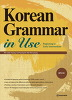 Korean Grammar in Use: with MP3-CD