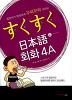 스쿠스쿠 일본어 회화 4A