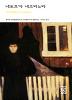 네또츠까네즈바노바(열린책들세계문학124)