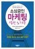 소상공인 마케팅 실전노하우