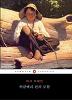 허클베리핀의 모험(펭귄클래식코리아 84)