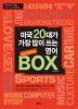 미국 20대가 가장 많이 쓰는 영어 BOX(3rd Edition)