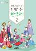 결혼이민자와 함께하는 한국어. 2
