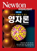 양자론(NEWTON HIGHLIGHT)(개정 신판)