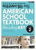 미국 교과서 읽는 리딩CORE 2-AMERICAN SCHOOL TEXTBOOK READING KEY