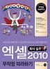 엑셀 2010 회사실무-무작정 따라하기(CD 포함)