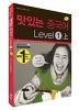 맛있는 중국어 Level. 1(상)