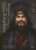 영한대역 삼국지 Romance of the Three Kingdoms 2