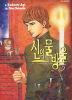 신의물방울5(최신개정판)