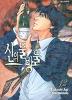 신의물방울12(최신개정판)