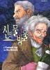 신의물방울14(최신개정판)