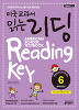 미국교과서 읽는 리딩 AMERiCAN SCHOOL TEXTBOOK Reading Key - Preschool 예비과정편 6