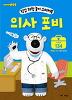 의사 포비-직업체험놀이스티커북