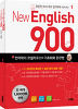 New English 900 Vol. 1