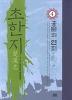 초한지. 4: 홍문의 연회