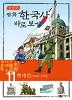 이현세 만화 한국사 바로보기 11-현대(상)1945-1978
