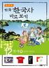 이현세 만화 한국사 바로보기 12 - 현대 (하)