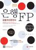 은행FP 금융자산관리사 한권으로 끝내기(2014)