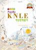 KNLE 예상문제풀이. 7: 간호관리학   책상태상  (88850966)