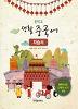 중학교 생활 중국어 자습서(2013)