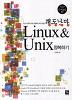 쾌도난마 Linux Unix 정복하기