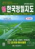 한국정밀지도: 도로 행정 관광 총괄편