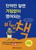 단어만 알면 거침없이 영어되는 비법 책